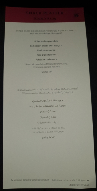 Qatar Airways business class snack menu